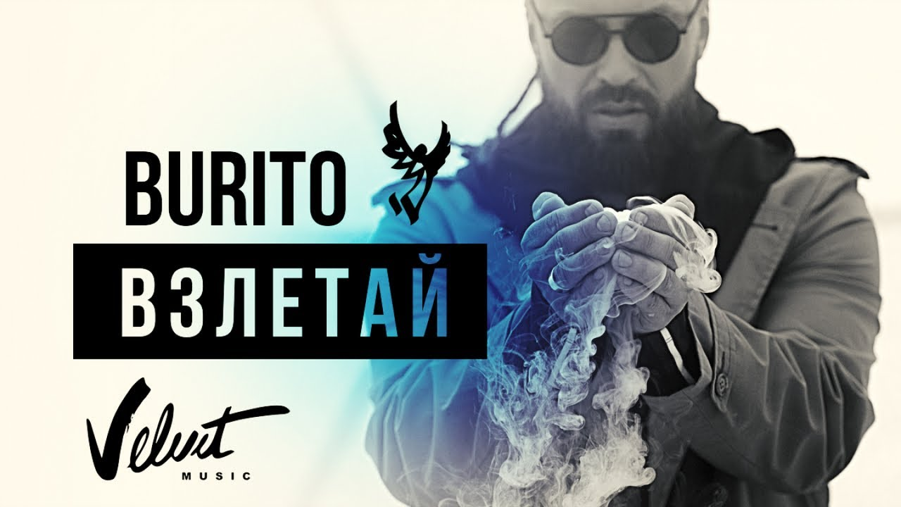 Burito — Взлетай