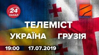 """Телеміст Україна – Грузія """"Давайте поговоримо"""" між 24 каналом та Руставі-2"""