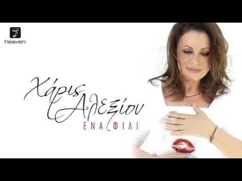 Χάρις Αλεξίου - Ένα φιλί | Haris Alexiou - Ena Fili | Official Audio Release HQ [new] Mp3