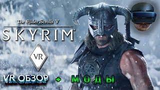 VR обзор - The Elder Scrolls V  Skyrim VR (+ установка модов)