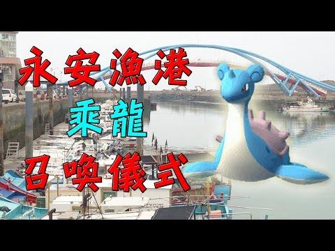 【Pokémon Go】永安漁港乘龍召喚儀式成功!不過...