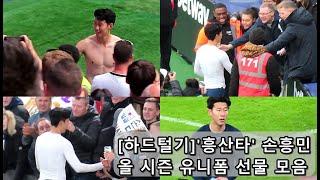 [하드털기]'흥산타' 손흥민 2019~2020시즌 유니폼 선물 모음