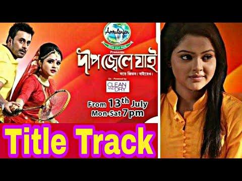 Dweep Jwele Jai ( দ্বীপ জ্বেলে যাই ) Serial   Title Song   Subham   Raja Narayan   Bengali Serial