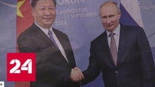 Мировая пресса обсуждает разворот России на Восток - Россия 24