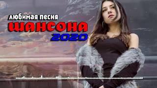 Шансона 2020 слушают расслабляющие💖Популярные Песни Слушать Бесплатно💖самые популярные песни