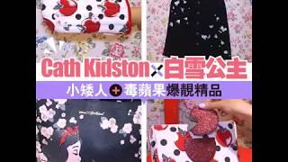Cath Kidston X 白雪公主 小矮人+毒蘋果爆靚精品