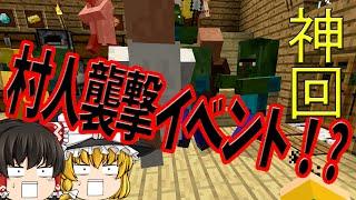 【ぽこくら#72】神回!村人襲撃イベント!?【マインクラフト】ゆっくり実況プレイ