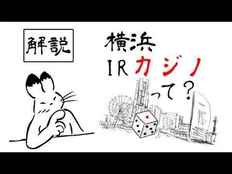 解説動画「横浜IRカジノって?」