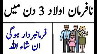 Wasawis ka Ilaj | Dil se khof ko khtam karne ka Wazifa | Har Qisam