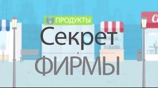 Корпорация Сибирское здоровье: натуральные продукты в каждый дом! (ТВ-передача)