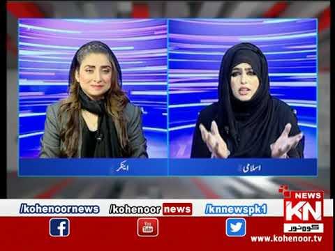 Kohenoor@9 With Dr Nabiha Ali Khan 11 March 2021 | Kohenoor News Pakistan