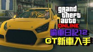 GTA V online|俠盜獵車手5 - #78 - 偷車日記12之GT新車入手