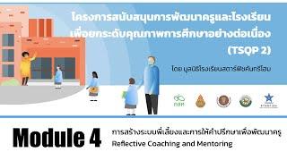 Module 4: การสร้างระบบพี่เลี้ยงและการให้คำปรึกษาเพื่อพัฒนาครู