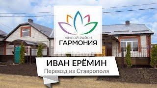 """""""Жизнь в """"Гармонии"""": реальные истории. №10"""" В гостях у Ивана Ерёмина"""