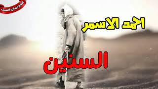 تحميل اغاني احمد الاسمر ???? موال السنين ???? موال حزين جدا ???? انتاج ايمان كاست MP3