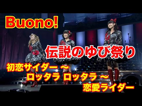4K Buono! 伝説のゆび祭り 初恋サイダー ~ ロッタラ ロッタラ ...