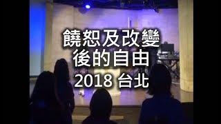 2018梁瓊月牧師特會-台北第一場-饒恕及改變後的自由 09/28