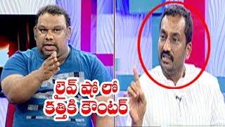 Raghunandan Rao Counter Attack On Kathi Mahesh | Padmavati Controversy | TV5 News