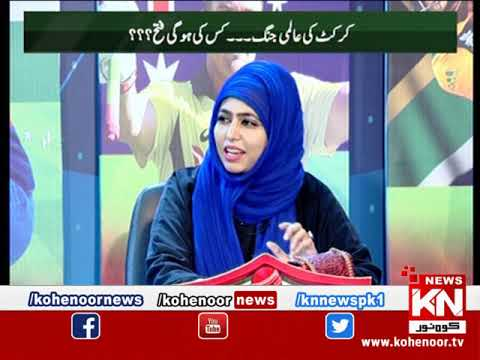 Kis Main Hain Kitna dum 04 June 2019 | Kohenoor News Pakistan