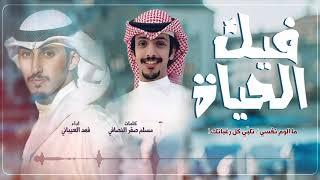 فيك الحياة | كلمات مسلم صقر النصافي | اداء فهد العيباني تحميل MP3