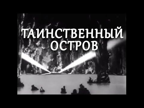Таинственный остров (фильм полный) видео