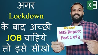 MIS Report Part 01 - in Excel - By Amol Gulekar | in Hindi