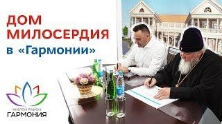 Подписание соглашения о строительстве Дома милосердия в жилом районе «Гармония»