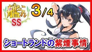 艦これSS矢矧「ショートランドの紫煙事情」3/4