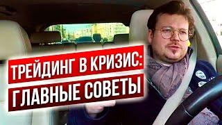 Как заработать капитал в кризис - Денис Стукалин