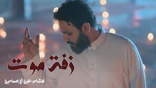4K زفة موت | حسين فيصل | محرم 1441 تحميل MP3