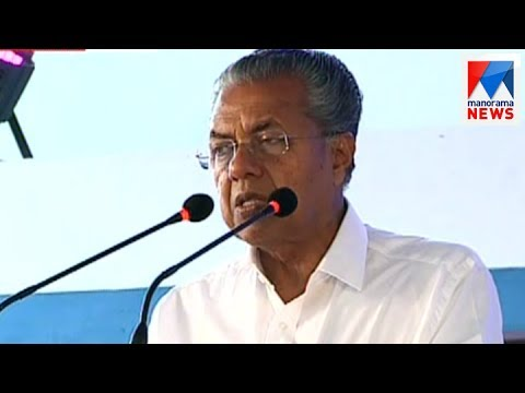 CM Pinarayi inaugurates Thalassery coastal police station  | Manorama News