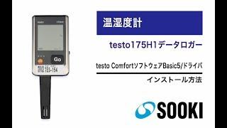 コンパクト温湿度ロガー Testo175H1 インストール方法