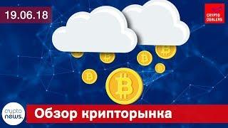Новости криптовалют и блокчейн: Metronome от разработчика Bitcoin, EOS не на долгосрок, Tron на TRX