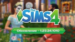 Все Sims, The Sims 4 | Обновление - 1.23.24.1010