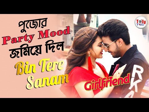 Download পুজোর Party Mood জমিয়ে দিল Bin Tere Sanam | Girlfriend | Bonny | Koushani | Jubin | Jeet Gannguli HD Mp4 3GP Video and MP3