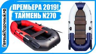 "Лодка ПВХ Таймень N 270 НД ""Комби"" светло-серый/синий от компании Интернет-магазин «Vlodke» - видео"