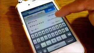 iPhone・iPad・iPodtouchでWiFiが頻繁に切れる問題を解決してみた!