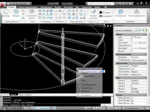 AutoCAD 2010  Урок 30  3D моделирование винтовой лестницы