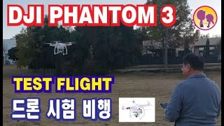 DJI Phantom 3 Standard Drone Test Flight - 드론 시험 비행