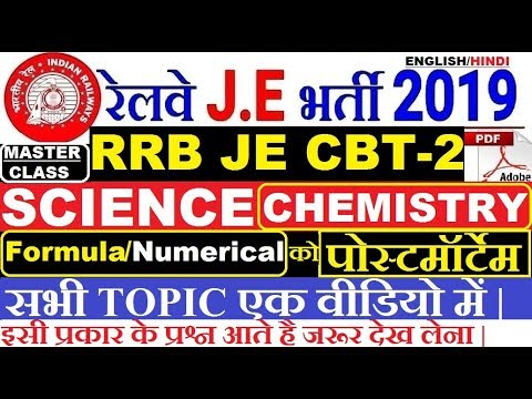 RRB JE CBT 2 CHEMISTRY NUMERICAL/FORMULA की POSTMARTEM CLASSES FULL SYLLABUS कमजोर छात्र जरूर देखे