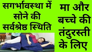 best sleeping position during pregnancy 1st trimester 3rd trimester by pregnant women how to sleep