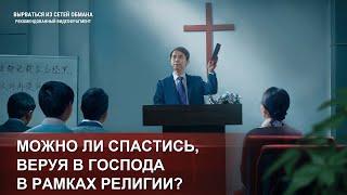 Евангелие фильм «Вырваться из сетей обмана» Можно ли спастись, веруя в Господа в рамках религии?