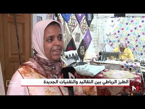 العرب اليوم - شاهد: الطرز الرباطي بين التقاليد والتقنيات الجديدة