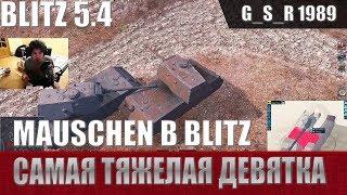 WoT Blitz - Танк Mauschen .Первый взгляд на недоМАУС - World of Tanks Blitz (WoTB)