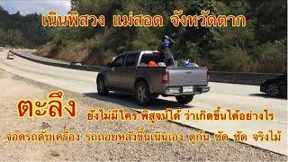 1 เดียว ในประเทศไทย เนินพิศวง จอดรถ ดับเครื่อง รถวิ่งย้อนกลับ ขึ้น ลง เนิน แม่สอด จังหวัด ตาก