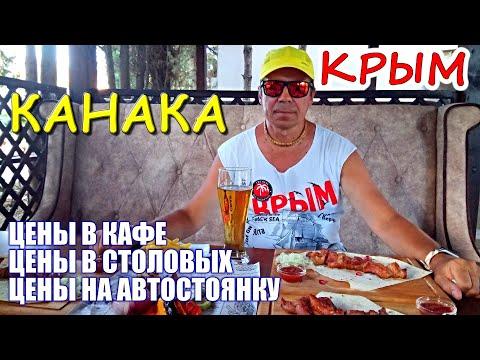 КАНАКА. Крым.🌳 Где поесть?🍕 Цены в кафе и столовых. Автостоянка. Сколько стоит? Отдых в КРЫМУ 2020.