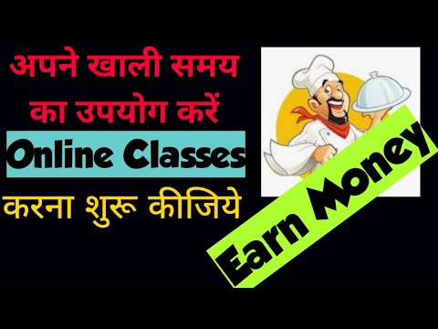How to Earn Money By Online Cooking Classes | online classes By Chefs | Part time Job For chefs