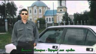 Василий Самарин(г.Асбест)-Передай мне привет