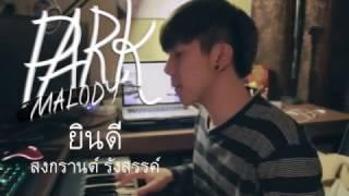 ยินดี - สงกรานต์ รังสรรค์ - [ ParKmalody Cover ]