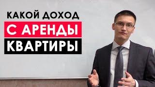 Сколько можно заработать на аренде квартиры в Москве? Реальный отзыв.